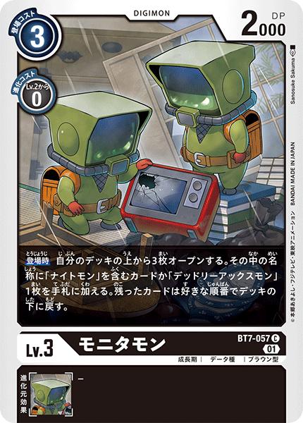 BT7-057 モニタモン