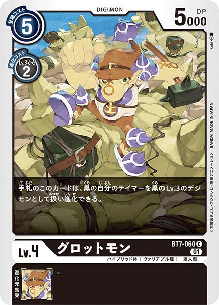 BT7-060 グロットモン