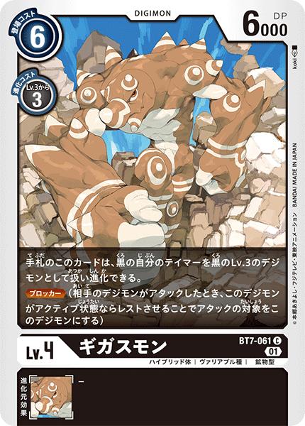 BT7-061 ギガスモン