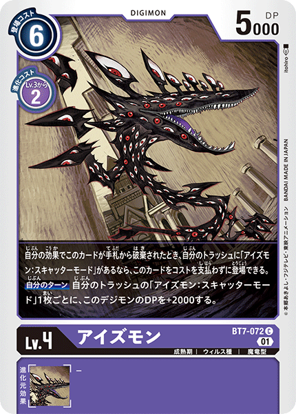BT7-072 アイズモン