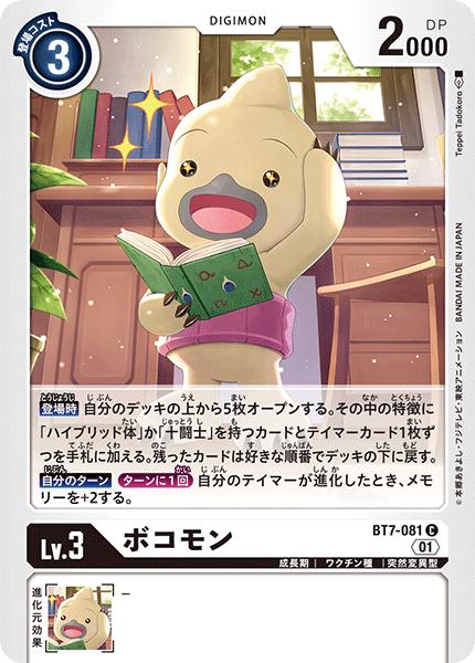 BT7-081 ボコモン