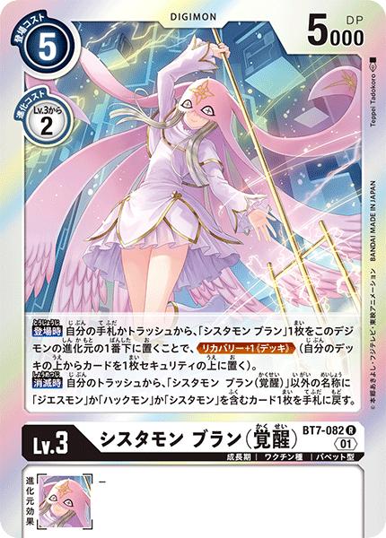 BT7-082 シスタモン ブラン(覚醒)