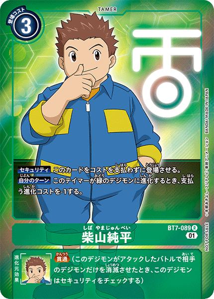 BT7-089-P1 柴山純平