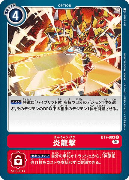 BT7-093 炎龍撃