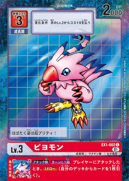 EX1-002-P1 ピヨモン