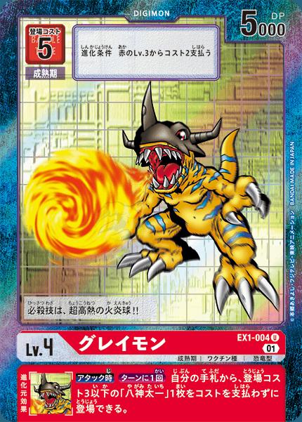 EX1-004-P1 グレイモン