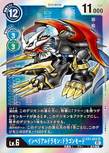 EX1-022 インペリアルドラモン:ドラゴンモード