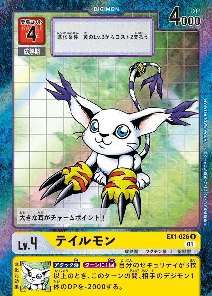 EX1-026-P1 テイルモン