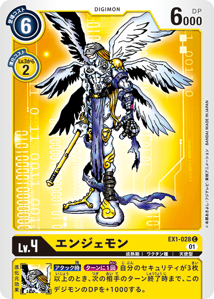 EX1-028 エンジェモン
