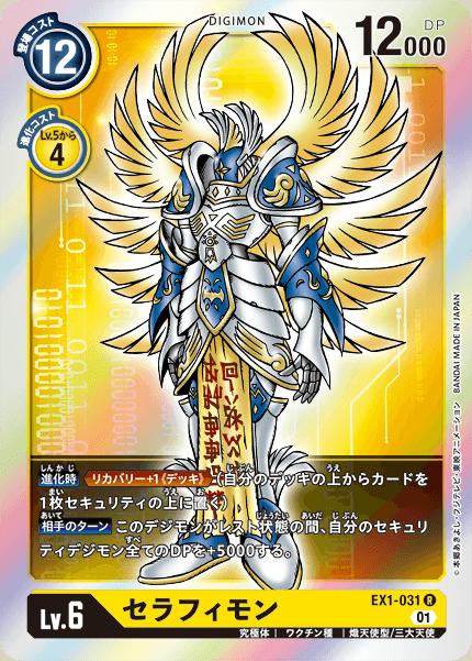 EX1-031 セラフィモン