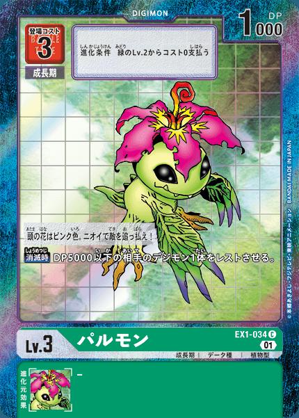 EX1-034-P1 パルモン