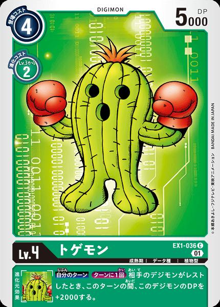 EX1-036 トゲモン