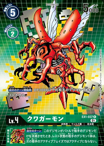 EX1-037-P1 クワガーモン