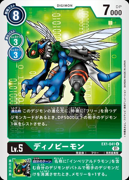EX1-041 ディノビーモン
