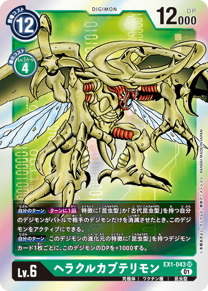 EX1-043 ヘラクルカブテリモン
