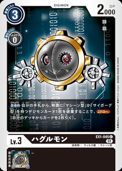 EX1-045 ハグルモン