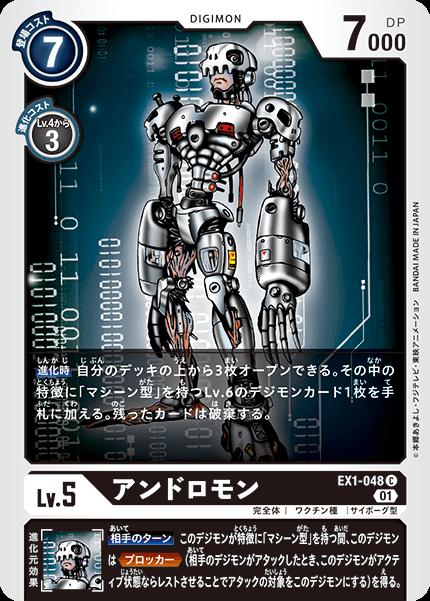 EX1-048 アンドロモン
