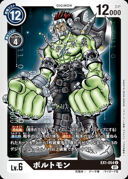 EX1-054 ボルトモン