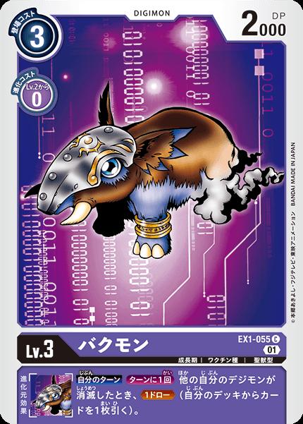 EX1-055 バクモン