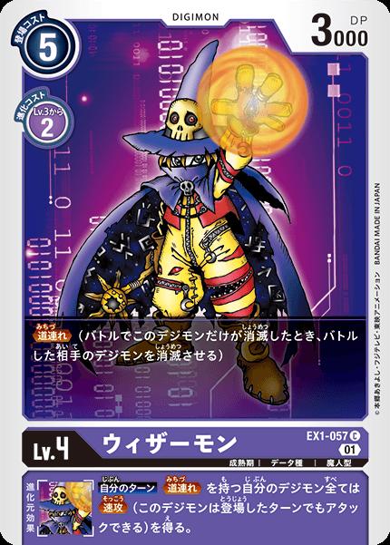 EX1-057 ウィザーモン