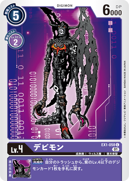 EX1-058 デビモン