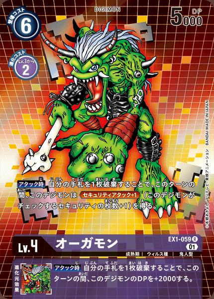 EX1-059-P1 オーガモン