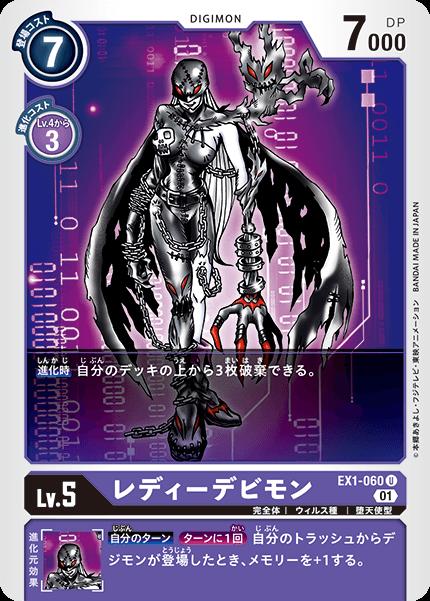 EX1-060 レディーデビモン
