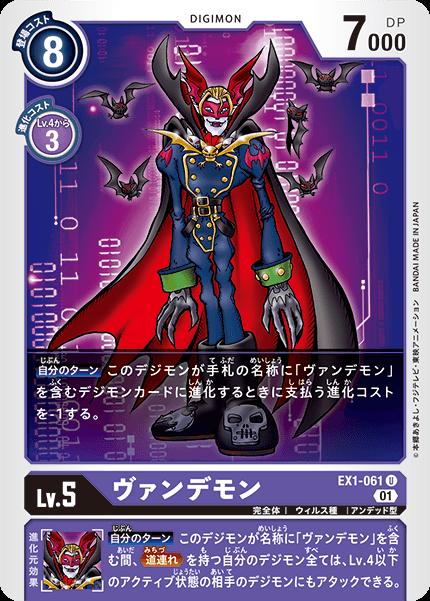 EX1-061 ヴァンデモン