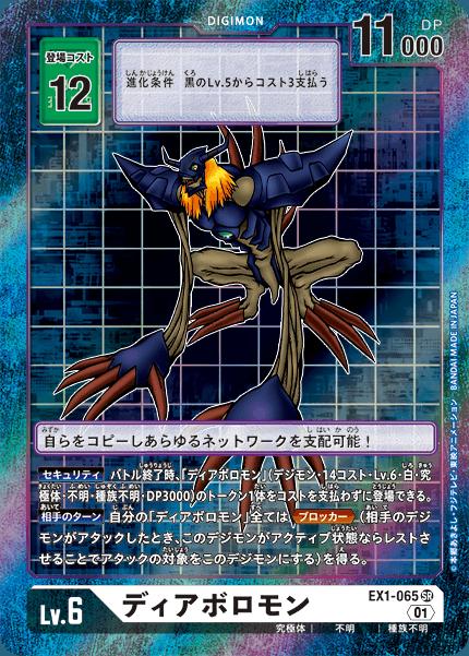 EX1-065-P1 ディアボロモン