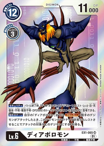 EX1-065 ディアボロモン