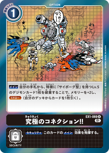 EX1-069 究極のコネクション!!