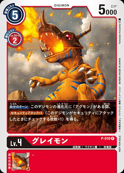 P-010 グレイモン