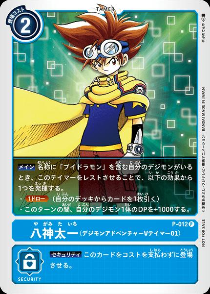 P-012 八神太一(デジモンアドベンチャー Vテイマー01)