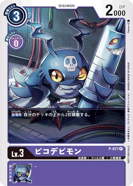 P-017 ピコデビモン
