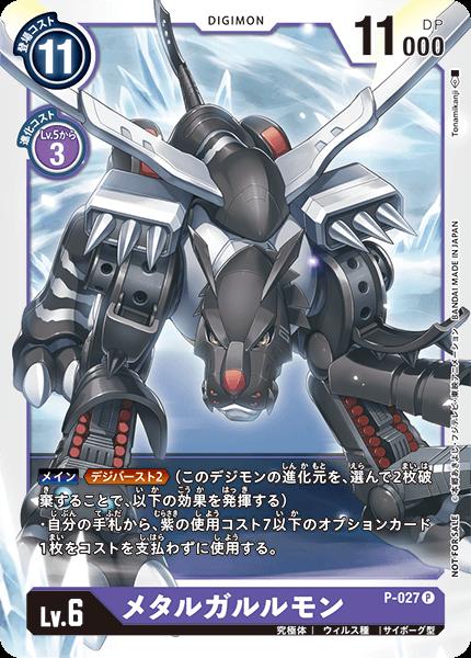 P-027 メタルガルルモン