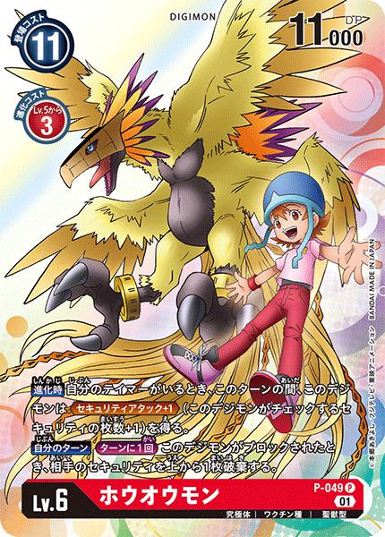 P-049 ホウオウモン