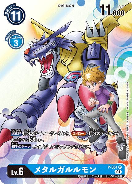 P-051 メタルガルルモン