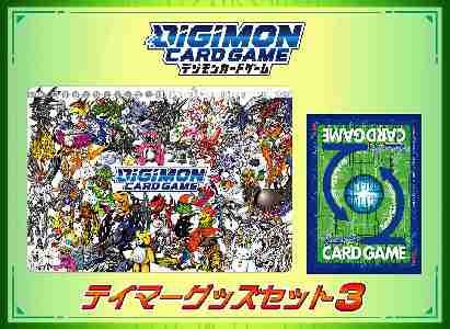 デジモンカードゲーム テイマーグッズセット3【PB-05】