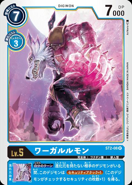 ST2-08 ワーガルルモン