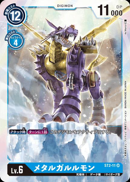 ST2-11 メタルガルルモン