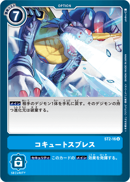 ST2-16 コキュートスブレス