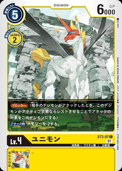 ST3-07-P1 ユニモン