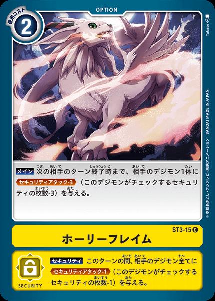 ST3-15 ホーリーフレイム