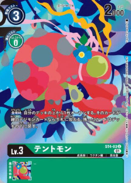 ST4-03-P0 テントモン