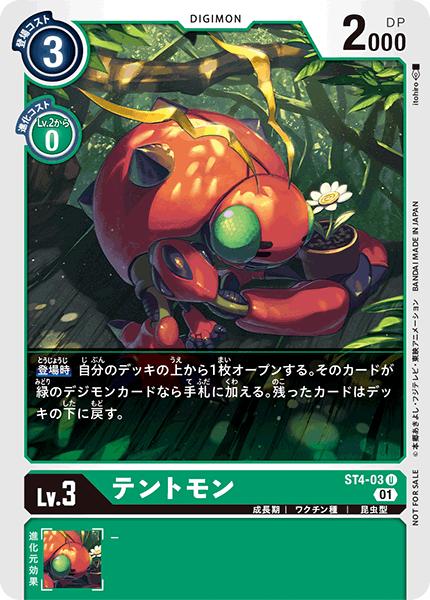 ST4-03-P1 テントモン