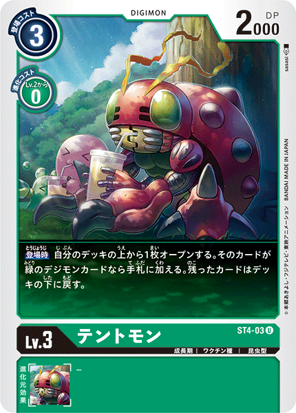 ST4-03 テントモン