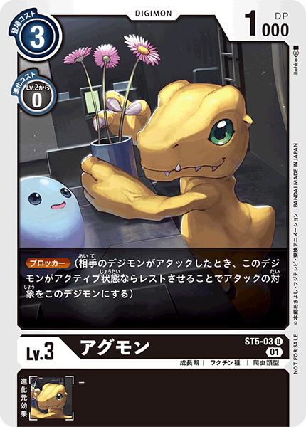 ST5-03-P1 アグモン