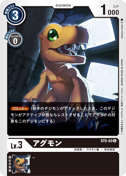 ST5-03 アグモン