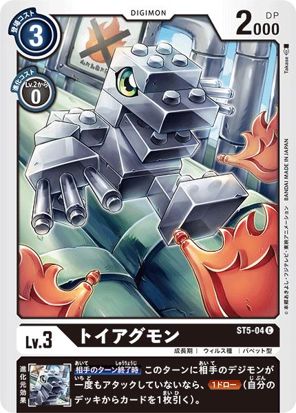 ST5-04 トイアグモン