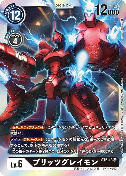 ST5-13 ブリッツグレイモン